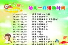 幼儿园活动时间表图片
