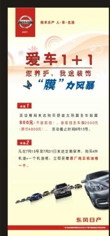 东风日产爱车1 1图片