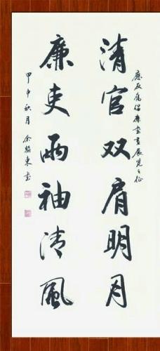 中国书法国画图片