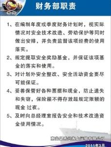 规章制度图片