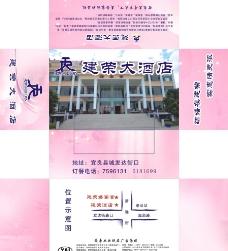 建荣大酒店粉色版图片