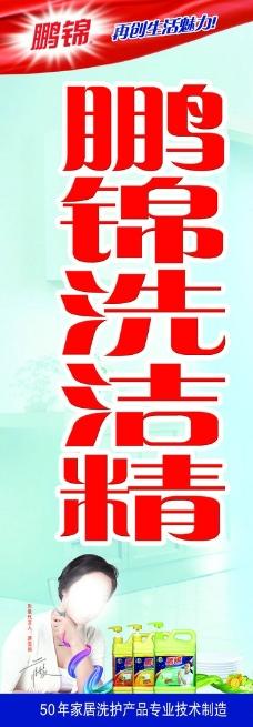 锦鹏X展架图片