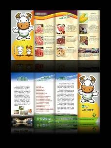 肉制品四折页图片