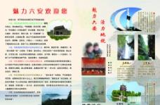 风景区彩页图片