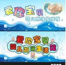 爱你宝贝婴儿游泳生活馆展板图片