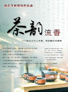 古典茶韵图片