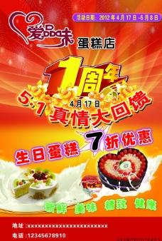 蛋糕店店庆图片