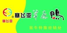 塞飞亚草原鸭图片