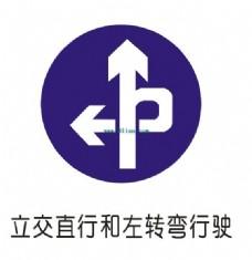立交直行或左转弯行驶
