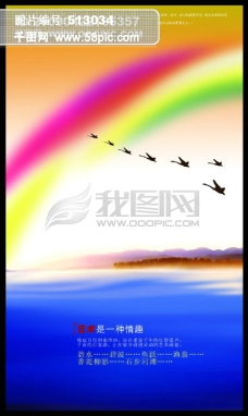 彩虹大海背景 彩虹 大海 大雁 背景素材