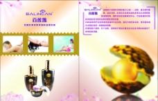 百莲凯封面图片