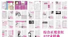 2012夏季精品综合套红医疗杂志图片