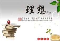 中国风 理想图片