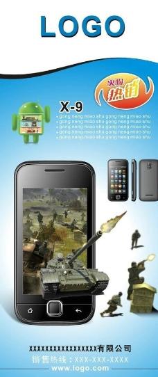 安卓智能手机海报图片