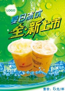 夏日冰飲海報圖片