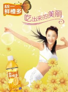 果粒橙海報圖片