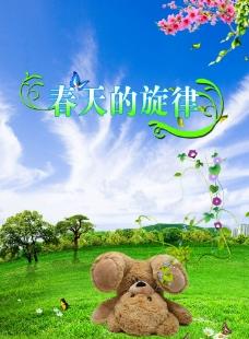 春天海报图片
