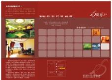 国艺茶庄宣传单图片