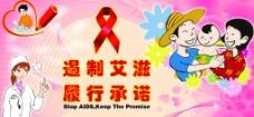 遏制艾滋公益海报图片