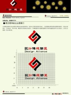 设计阵线联盟内页图片