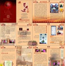 普洱茶画册图片