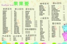 2012奶茶宣传单图片
