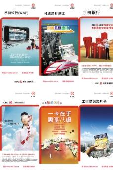 中国工商银行展架(部分素材合层)图片
