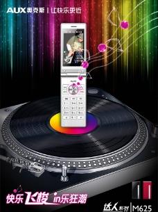 奥克斯达人M625手机广告图片