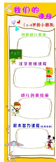 幼儿园课程招生海报图片