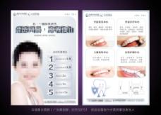 口腔科DM宣传单图片
