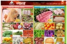 超市商品宣传单图片