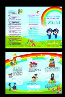 地税三折页图片