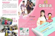 日语学习学校教育三折页图片