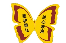 蝴蝶标识 爱护绿化 关心未来图片