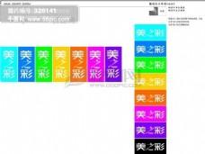 美之彩显示器VI 矢量CDR文件 VI设计 VI宝典