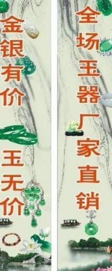 珠宝包柱图片