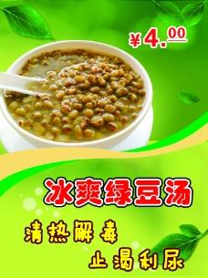 绿豆汤 绿叶图片