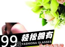 眼镜优惠图片