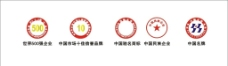 世界500强 中国市场十佳品牌 驰名 品牌图片