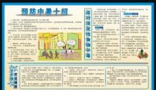 劳教所宣传栏图片
