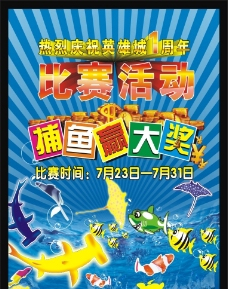 比赛活动海报图片