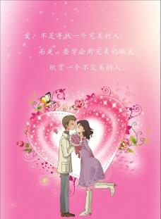 爱情宣传画图片