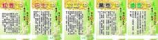 豆浆广告价格表图片