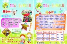 学校宣传单 幼儿园传单图片