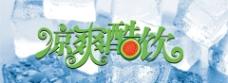 冰爽酷饮LOGO图片