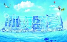 冰爽盛夏图片