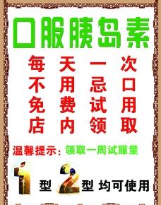 口服胰岛素海报图片