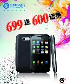酷派手机 8022 海报图片