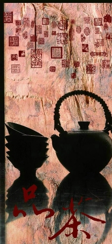 品茶海报图片