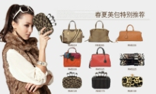 女包促销栏 女包广告 包包图片